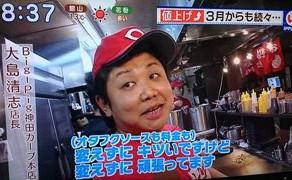 TBS 国分太一さんの「いっぷく」でBig-Pigが取材して頂き大島店長がインタビューを受けました。