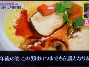 フジテレビ「全力!脱力タイムズ」の人気コーナー滝沢カレンの「美食遺産」にてTchin-TchinGOROの「きのこ香るトリュフの洋風茶碗蒸し」が紹介されました。
