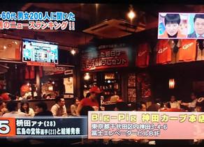 TBS 「アッコにおまかせ」でBig-Pigが日本一カープファンが集まるお店として紹介されました。