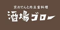 酒場ゴローカーキ.jpg