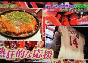 フジテレビ「真夜中のプリンス」にて東京のカープファンの集まる聖地としてBig-Pigが紹介されました。