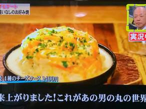 フジテレビ「全力!脱力タイムズ」の人気コーナー滝沢カレンの「美食遺産」にてTchin-TchinGOROのフレンチお好み焼が紹介されました。