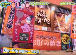 日テレ「ぐるナイ」にてフリーアナウンサー 山中秀樹さんにお気に入りのお店として Big-Pigが紹介されました。