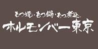 ホルモンロゴカーキ.jpg
