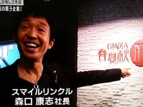 テレビ東京「カンブリア宮殿」にてインフォマートさんを利用している企業として春夏秋豚コリドー店を取材していただきました!
