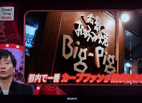 TBS「グッドタイムミュージック」のポルノグラフィティ特集でBig-Pigが広島カープファンが集まるお店で取材していただきました。