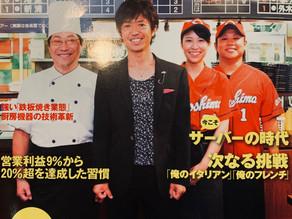 飲食店経営の表紙を飾り、強い「鉄板焼き業態」、繁盛店づくりのコツ特集で取材していただきました!