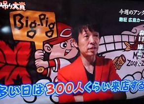 TBS噂の!東京マガジン『中吊り大賞』で日本一カープファンが集まるお店でBig-Pig神田カープ本店が特集されました!