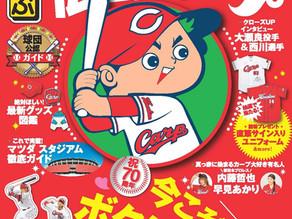 季刊誌「るるぶ広島カープ」にて都内で一番カープファンが集まるお店として    Big-Pigが紹介されました。
