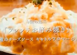 JR山手線内の車内ビジョン「トレインチャンネル」にてTchin-TchinGOROの「フレンチお好み焼」が東京神田の逸品として紹介されました。