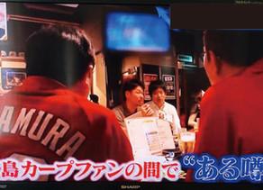 TBS「新情報7daysニュースキャスター」にて東京で一番カープファンの集まるお店として紹介していただきました。
