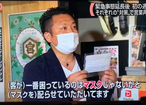 テレビ朝日「サタデーステーション」にてコロナ自粛営業中の弊社店舗におけるお客様へのマスク配布活動について取り上げていただきました。
