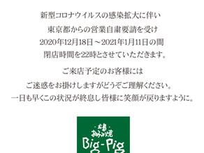 Big-Pig神田カープ本店は東京都の営業自粛要請を受け2020年12月18日~2021年1月11日の間、閉店時間を22時とさせていただきます。