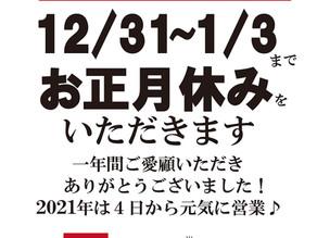 スマイルリンクル各店は12月31日から1月3日までお正月休みをいただきます。新年は1月4日から元気に営業いたします。