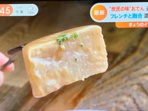 TBS「Nスタ」の進化系おでん特集にてTchin-TchinGOROのフレンチおでんが紹介されました。