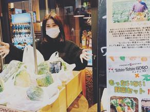 Tchin-TchinGOROの店頭にてフードロス対策として生産者様直送「もったいない野菜セット」の販売を始めました。野菜生産者の皆様の手助けになる事を願って...ご協力よろしくお願いいたします。