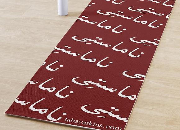 "Persian Writing ""Namaste"" Yoga Mat"