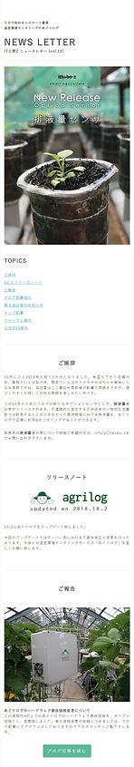 ニュースレターLP素材.jpg