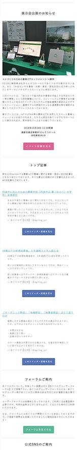 ニュースレターLP素材 - コピー.jpg