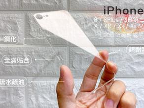 【IDEOLOGY】8 / 8 Plus / X / XR / XS / XS Max / SE(第二代) 3D全透明UV滿膠玻璃貼/超服貼不卡塵 3D完美防護/曲面視野超清