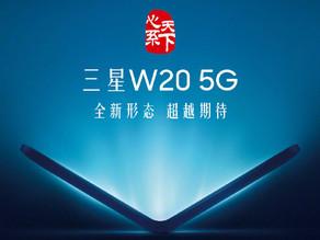 月中發表SAMSUNG新款折疊手機 W20 5G