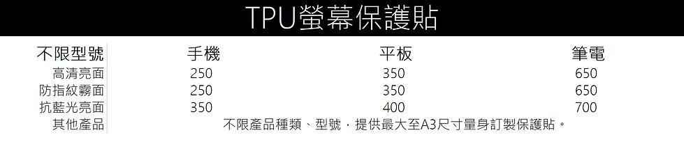 TPU保貼2020.png