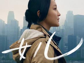 蘋果2020新春大片《女兒》:周迅主演,iPhone 11 Pro拍攝