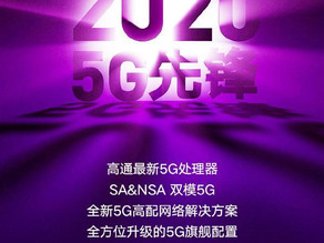 紅米Redmi手機公佈全球品牌代言人王一博5G先鋒Redmi K30即將發布