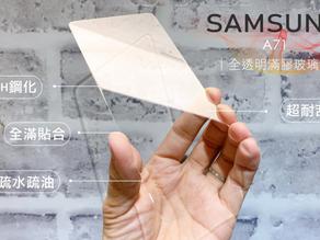 【IDEOLOGY】Samsung Galaxy A71 曲面視野超清晰 全透明滿膠玻璃貼超服貼不卡塵 3D完美防護