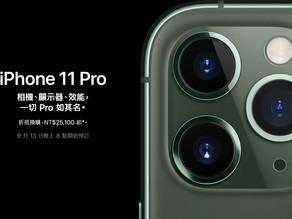 iPhone 11 官網即將開放預購,電信通路優惠搶預購市場