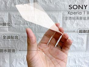 【IDEOLOGY】SONY Xperia 1 II 3D全透明UV滿膠玻璃貼/超服貼不卡塵 3D完美防護/曲面視野超清
