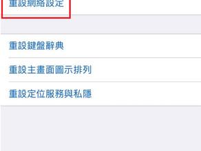 【IDeology 手機維修】iPhone 連接網路爆PING