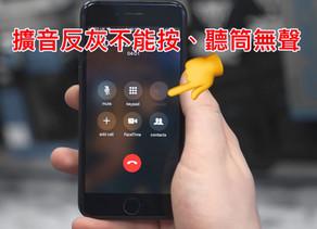 【IDeology 手機維修】iPhone 7 / iPhone 7 Plus 擴音失效、錄影無聲