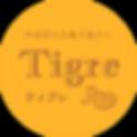 宗像・福津の洋菓子店ティグレ-Tigre-logo