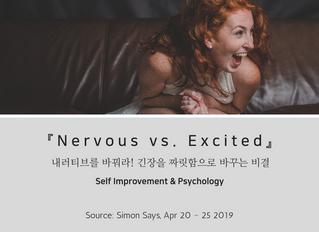『 Nervous vs. Excited 』 내러티브를 바꿔라! 긴장을 짜릿함으로 바꾸는 비결