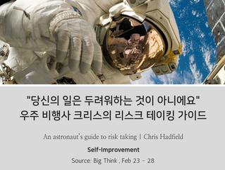 """""""당신의 일은 두려워하는 것이 아니에요"""" 우주비행사 크리스의 리스크 테이킹 가이드"""