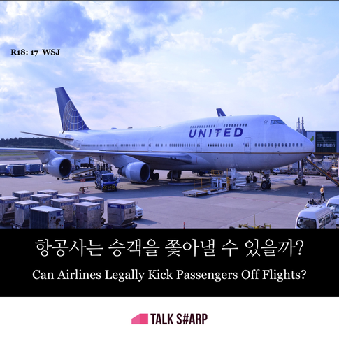 항공사는 승객을 쫓아낼 수 있을까?