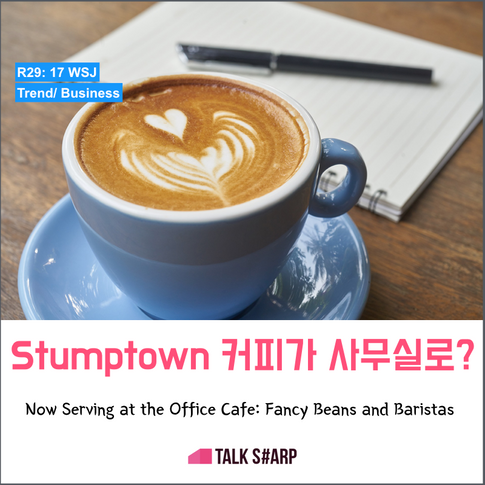 Stumptown 커피가 사무실로?