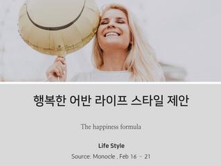행복한 어반 라이프 스타일 제안