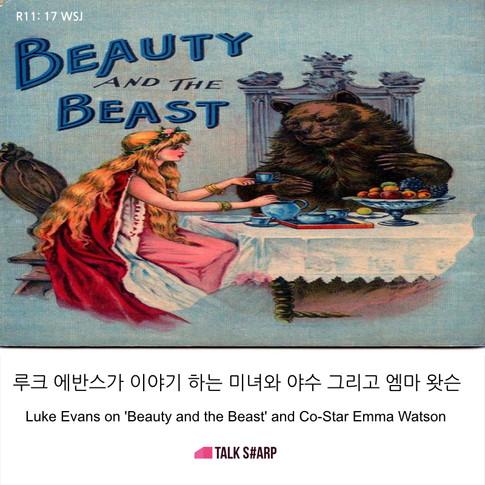 루크 에반스가 이야기 하는 미녀와 야수 그리고 엠마 왓슨