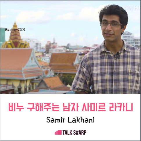 비누 구해주는 남자 사마르 라카니