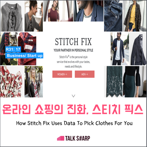 How Stitch Fix Uses Data to Fix Clothing for Your