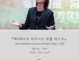 『WeWork 비즈니스 모델 리스크』