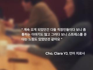 [회원 인터뷰 #2] Cho, Clara YJ 언어 치료사