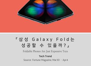 삼성 Galaxy Fold는 성공할 수 있을까?