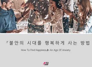 『불안의 시대를 행복하게 사는 방법』