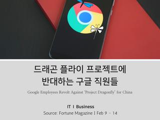 구글 드래곤 플라이 프로젝트에 반대하는 구글 직원들