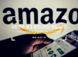 아마존은 광고 비즈니스도 성공할까?