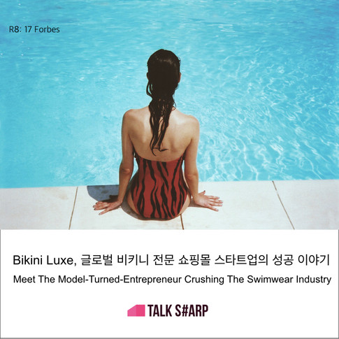 Bikini Luxe 글로벌 비키니 전문 쇼핑몰 스타트업의 성공 이야기