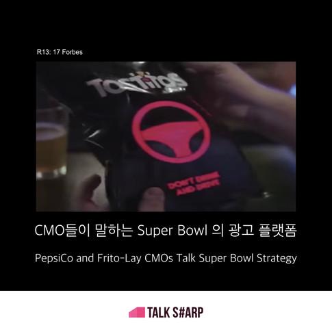 CMO들이 말하는 Super Bowl의 광고 플랫폼